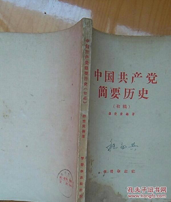 中国共产党简要历史(初稿)
