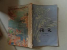 语文 第二册