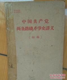 中国共产党两条路线斗争史讲义(初稿校内使用)