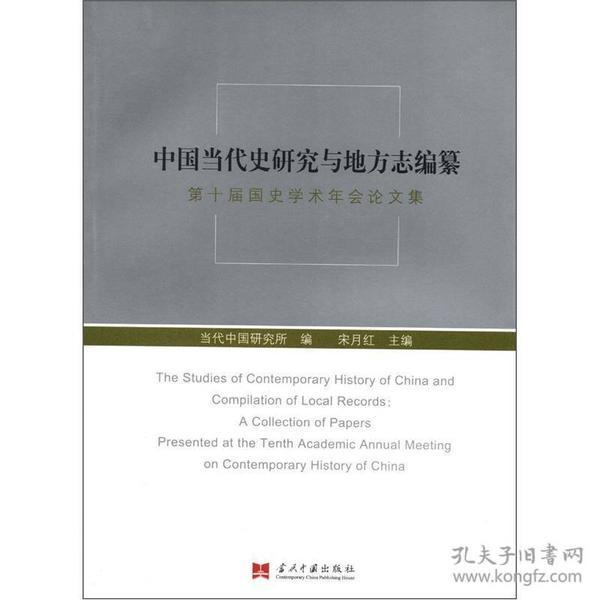 中国当代史研究与地方志编纂:第十届国史学术年会论文集