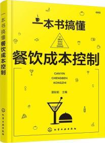 一本书搞懂餐饮成本控制