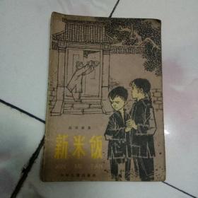 新米饭 (1965年一版一印)插图本