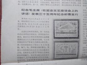 解放军报1977年5月22日毛主席语录,《三论把四人帮颠倒的路线是非纠正过来》,邮电部发行《纪念毛主席《在延安文艺座谈会上的讲话》发表35周年》纪念邮票,附图,(详见说明)