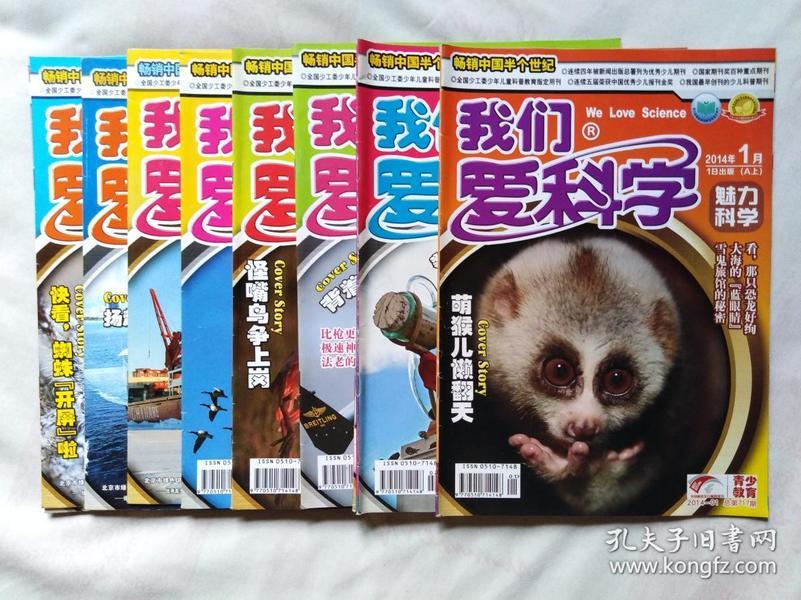 《我们爱科学》2014年1-6月12本(每月上下两期)