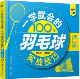一学就会的100个羽毛球实战技巧