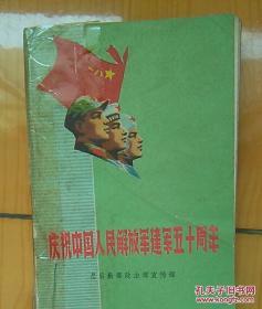 庆祝中国人民解放军建军50周年