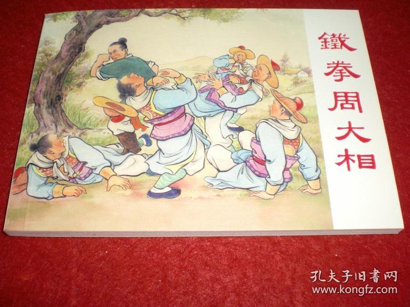 中国民间故事之《铁拳周大相》