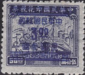 【民国邮票普52 印花税改作金圆邮票【上海三一加盖11-3】新一枚】