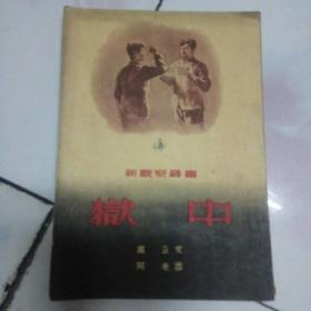 狱中(新观察丛书・插图本・竖版右翻繁体)【1954二版二印】