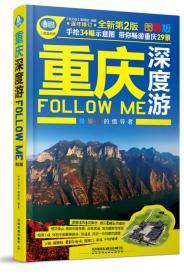重慶深度游Follow Me(第二版)
