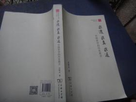 珞珈国学丛书研究系列:求道 求真 求通:中国哲学的历史展开  作者签名赠送本