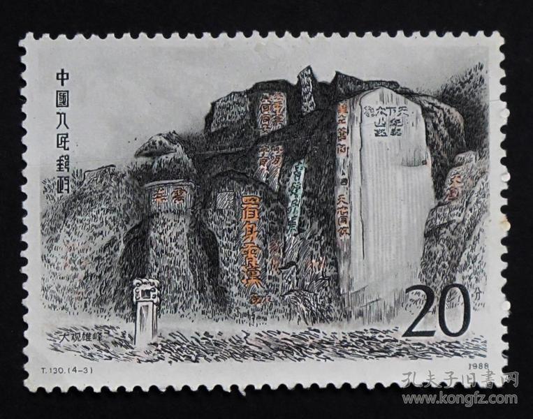 中国邮票-----泰山(T.130)之一(4-3)票面20分