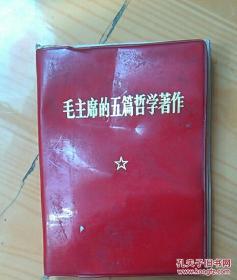 毛主席的五篇哲学著作