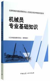 住房和城乡建设领域专业人员岗位培训考核系列用书机械员专业基础