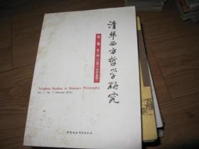 清华西方哲学研究:第1卷第1期:2015年夏季