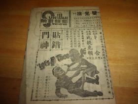 早期喜剧片欣赏--贴错门神---民国37年-广州新华戏院-第165期--电影戏单1份---长条型2面,-以图为准.按图发货