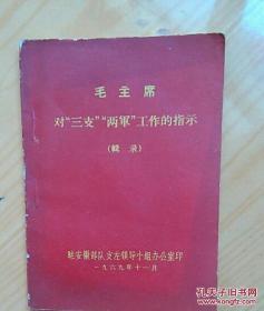 毛主席对三支两军工作的指示辑录(军内学习)