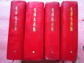 《毛泽东选集》 (一卷本)  64开红塑皮装 (1964年1版、67年改横排袖珍本、69年分别由辽宁、重庆、北京、上海印共有四本)【共四本合售】