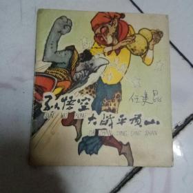 40开彩色连环画:孙悟空大战平顶山(低中)1982年1版1印【品看图】