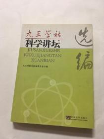 九三学社科学讲坛选编