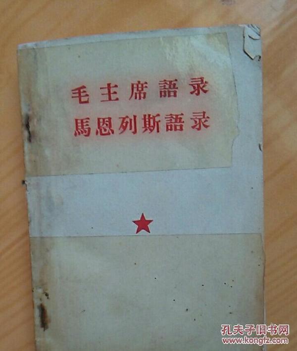 毛主席语录马恩列斯语录(内部参考稀少的版本)纪念安徽八·二七成立一周年