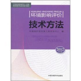 环境影响评价技术方法(2012版)