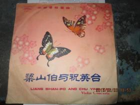 唱片81  文革黑胶木唱片:小提琴协奏曲《梁山伯与祝英台》(二面全 )