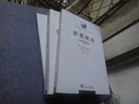 (世界政治国际关系丛书)  生态政治学与全球学