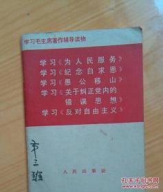 学习毛主席著作辅导读物(有毛主席 林彪的题词)