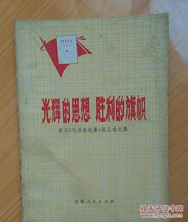 光辉的思想 胜利的旗帜(学习毛泽东选集第五劵文集)