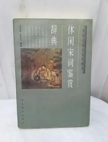 休息宋词鉴赏辞典