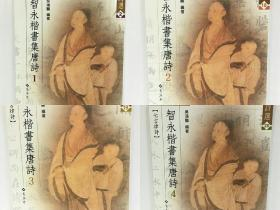 智永楷书集唐诗(1—4)4册合售