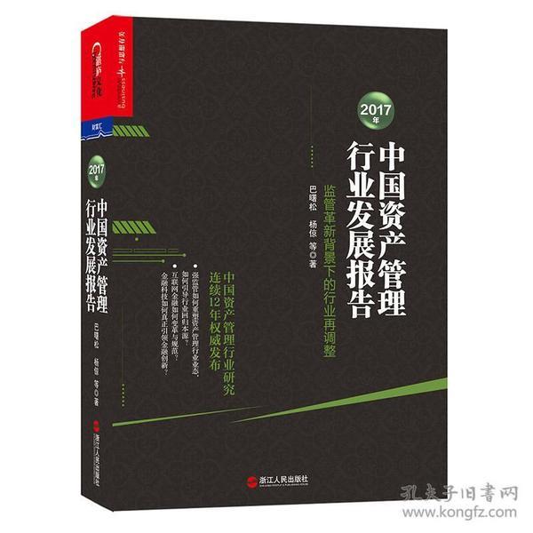 97872130844542017年中国资产管理行业发展报告:监管革新背景下的行业再调整