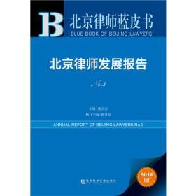 北京律师蓝皮书:北京律师发展报告No.3