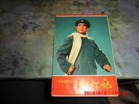 明信片:革命现代京剧《红灯记》明信片 (十一张)中文 70年1印