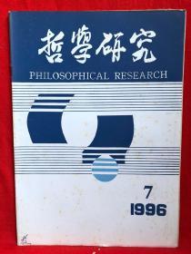 哲学研究,1996年7期