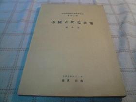 中国古代之排箫(中央研究院民族学研究所专刊之四) 16开
