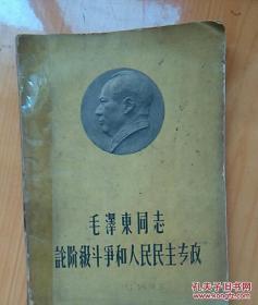毛泽东同志论阶级斗争和人民民主专政(62年公安部编印的教材 党内干部教材)