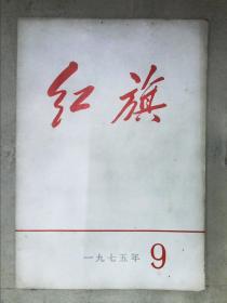 红旗(1975.9)(带毛主席语录)