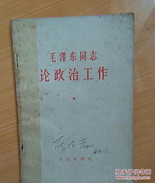 毛泽东论政治工作