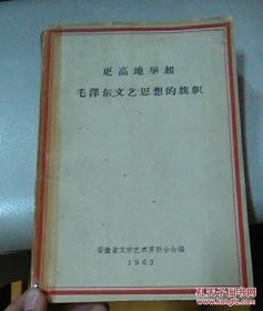 更高的举起毛主席文艺思想的旗帜(纪念毛泽东同志《在延安文艺座谈会上的讲话》发表二十周年 大32开1962年版