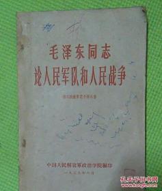 毛泽东同志论人民军队和人民战争(1959年中国人民解放军政治学院教学用)