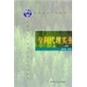 中国知识产权培训中心系列教材:代理实务