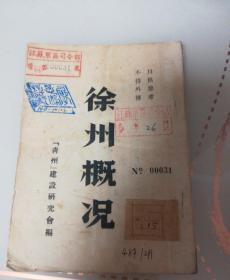 徐州概况(民国版)