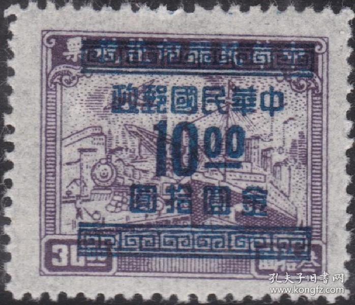 【民国邮票普52 印花税改作金圆邮票【上海永宁加盖11-4】新一枚】
