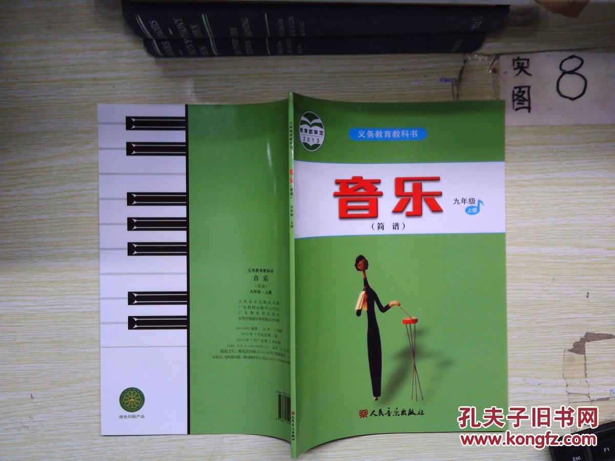 年级人民简谱九9课本初中上册教科书教材文学音乐言习初中语文课外文图片