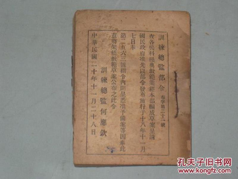 架桥教范草案    民国训练总监部何应钦    内有图片多多一厚册