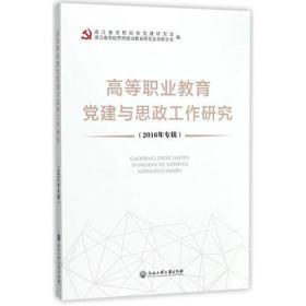 9787517823490高等职业教育党建与思政工作研究(2016年专辑)