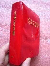 《毛泽东选集》 (一卷本)  64开红塑皮装 【1964年1版、67年改横排袖珍本、69年湖北印】 品佳