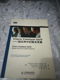 Cisco Catalyst QoS:园区网中的服务质量